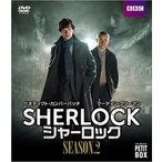 SHERLOCK/シャーロック シーズン2 DVD プチ・ボックス(DVD)