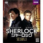 SHERLOCK/シャーロック シーズン3 DVD プチ・ボックス(DVD)