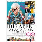 アイリス・アプフェル!94歳のニューヨーカー(DVD)
