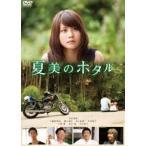夏美のホタル(DVD)