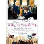天使にショパンの歌声を(DVD)