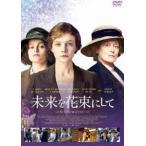 未来を花束にして(DVD)