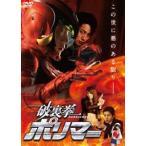 破裏拳ポリマー 通常版 DVD(DVD)
