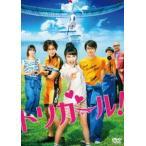 トリガール! DVD通常版(DVD)