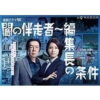 闇の伴走者〜編集長の条件 DVD-BOX [DVD]