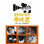 Yahoo!ぐるぐる王国 スタークラブスタイル・オブ・市川崑 -アート+CM+アニメーション-(DVD)