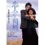 恋人たちの時刻 デジタル・リマスター版(DVD)