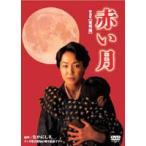 赤い月 特別版 黎明編(DVD)