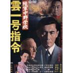 陸軍中野学校 雲一号指令(DVD)