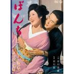 ぼんち(DVD)