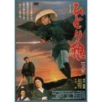 ひとり狼(DVD)
