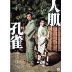 人肌孔雀(DVD)