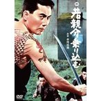 若親分乗り込む(DVD)