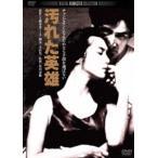 汚れた英雄 角川映画 THE BEST(DVD)