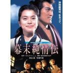 幕末純情伝 角川映画 THE BEST(DVD)