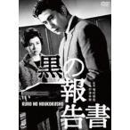 黒の報告書(DVD)