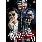 首領の道9(DVD)