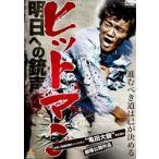 ヒットマン 明日への銃声(DVD)