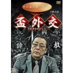 盃外交(DVD)