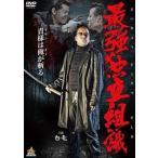 最強独立組織(DVD)