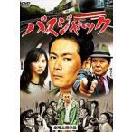 バスジャック(DVD)