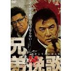 兄弟挽歌(DVD)
