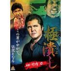 極潰し(DVD)