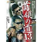 首領の道13(DVD)