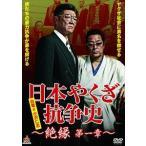 日本やくざ抗争史 絶縁 第一章(DVD)