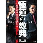 極道の教典 第二章(DVD)
