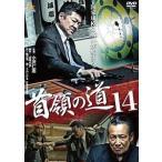 首領の道14(DVD)