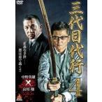 三代目代行4 [DVD]