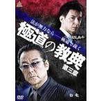 極道の教典 第三章(DVD)