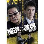 極道の教典 第四章(DVD)