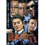 日本統一11 [DVD]