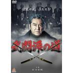 武闘派の道(DVD)
