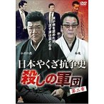 日本やくざ抗争史 殺しの軍団 第二章(DVD)