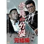 修羅の分裂 完結編 [DVD]