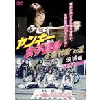ヤンキー女子高生 全国制覇への道 茨城編(DVD)