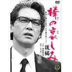 棒の哀しみ・後編 [DVD]