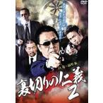 裏切りの仁義2(DVD)