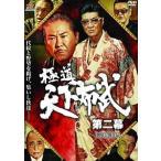 極道天下布武 第二幕(DVD)