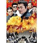 日本統一24 [DVD]