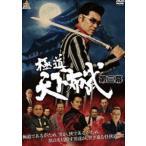 極道天下布武 第三幕(DVD)