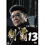 制覇13 [DVD]