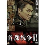 首都抗争2(DVD)