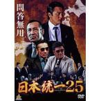 日本統一25(DVD)