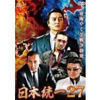 日本統一27(DVD)
