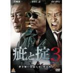 疵と掟3  DVD
