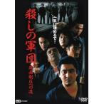 殺しの軍団 関西制圧への道 [DVD]